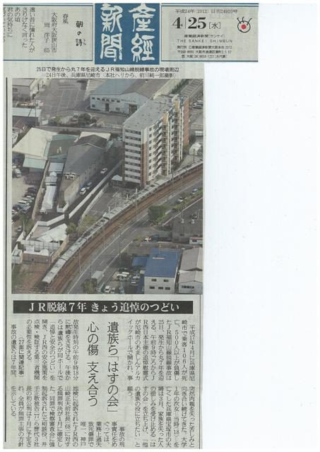 はすの会 新聞記事20120425